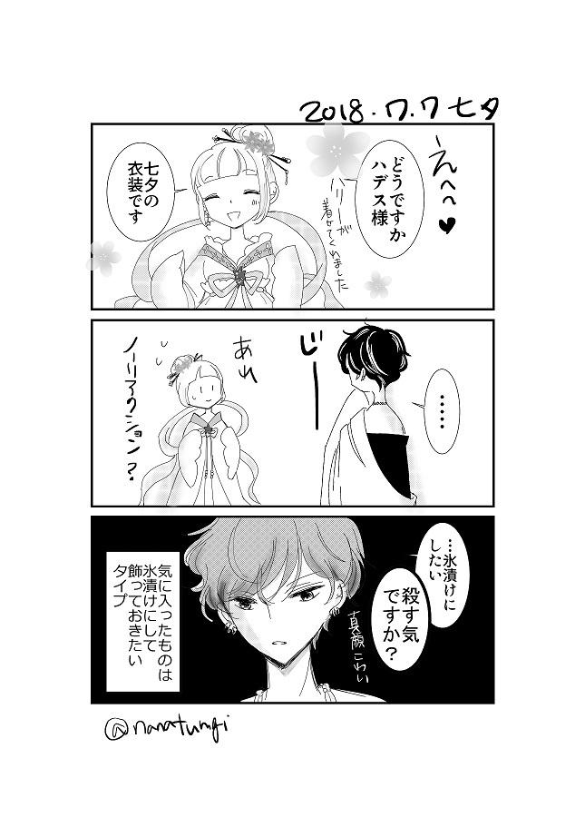 七夕3コマ
