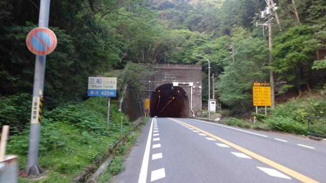 始神峠(三船トンネル)