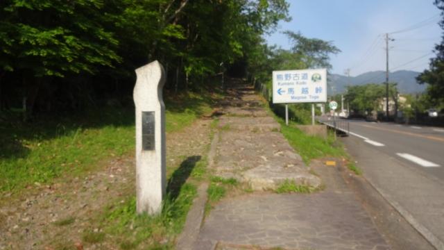 熊野古道の案内