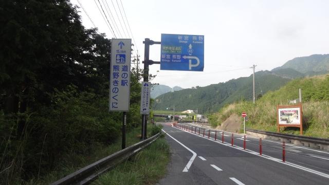 熊野尾鷲道路(無料)と熊野街道との分岐