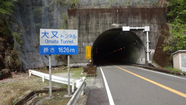大又トンネル
