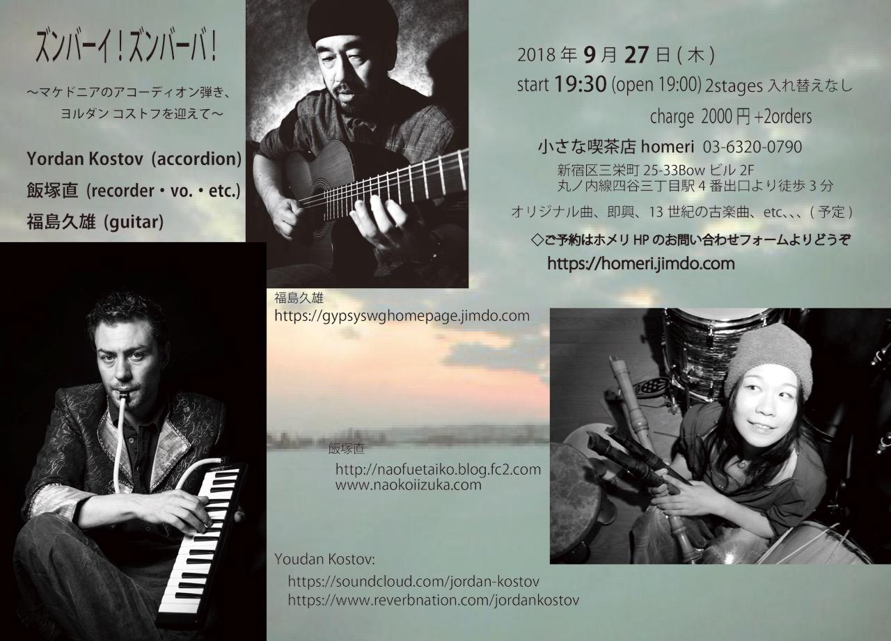 飯塚直 nao iizuka recorders simple singing ancient percussions