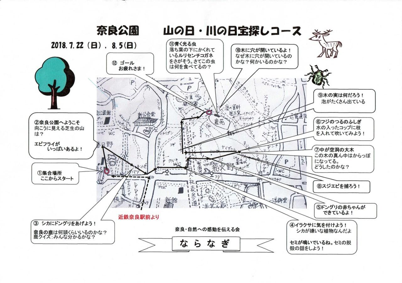 s-宝物探し地図