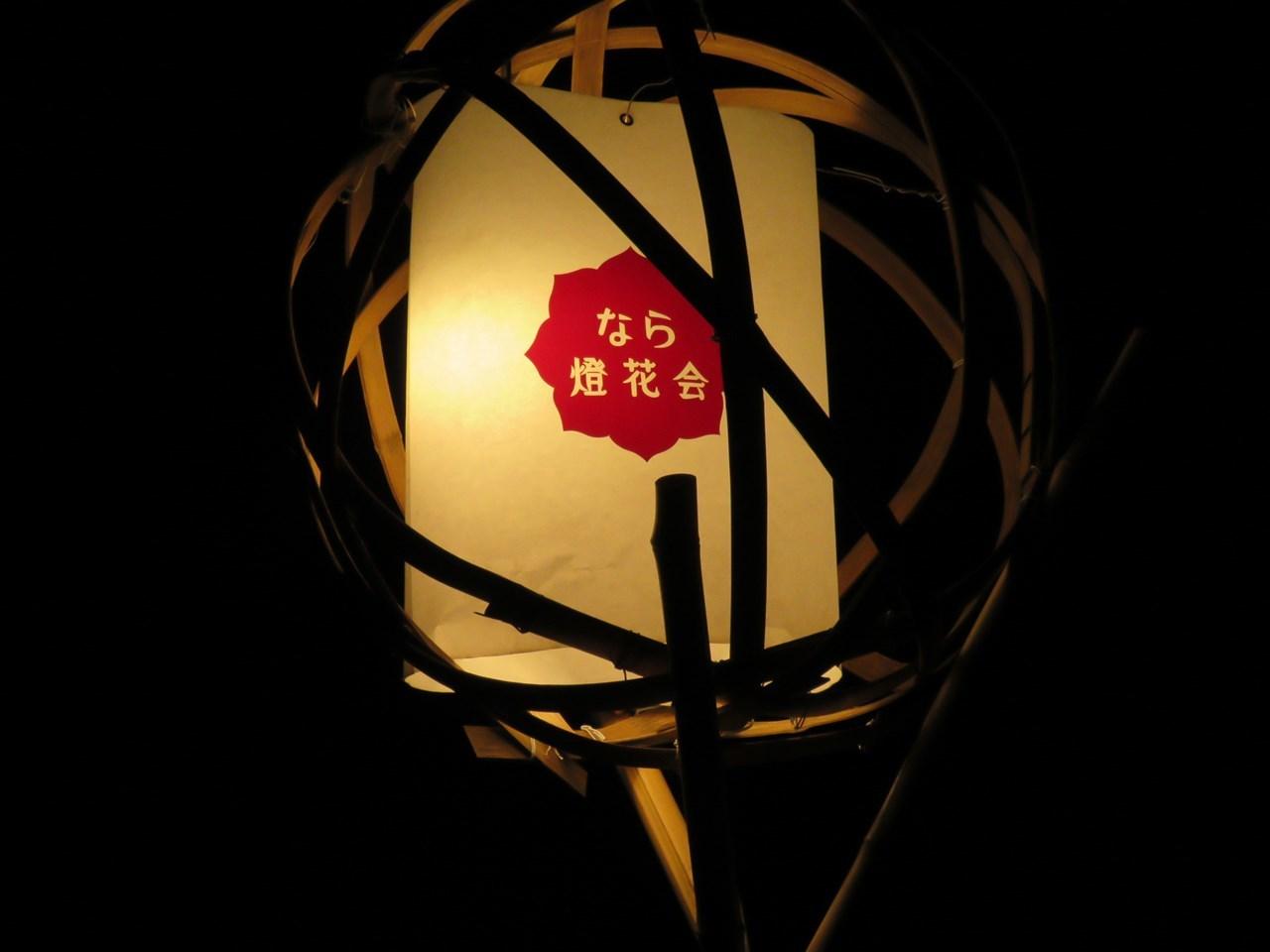 s-燈花会ロゴ180814