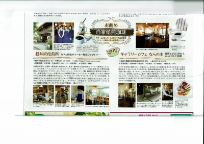 信毎軽井沢特集 18-7-2 2