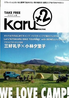 karux2 写真 1