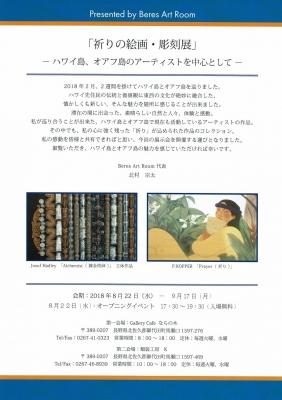祈りの絵画彫刻展18-8 1