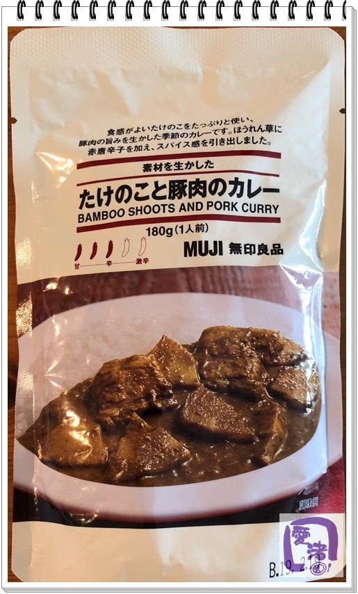 たけのこと豚肉のカレー(表)