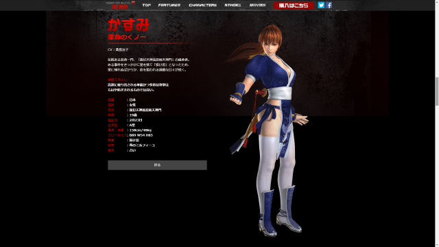 DEAD OR ALIVE 6 - Google Chrome 2018_06_11 23_40_00