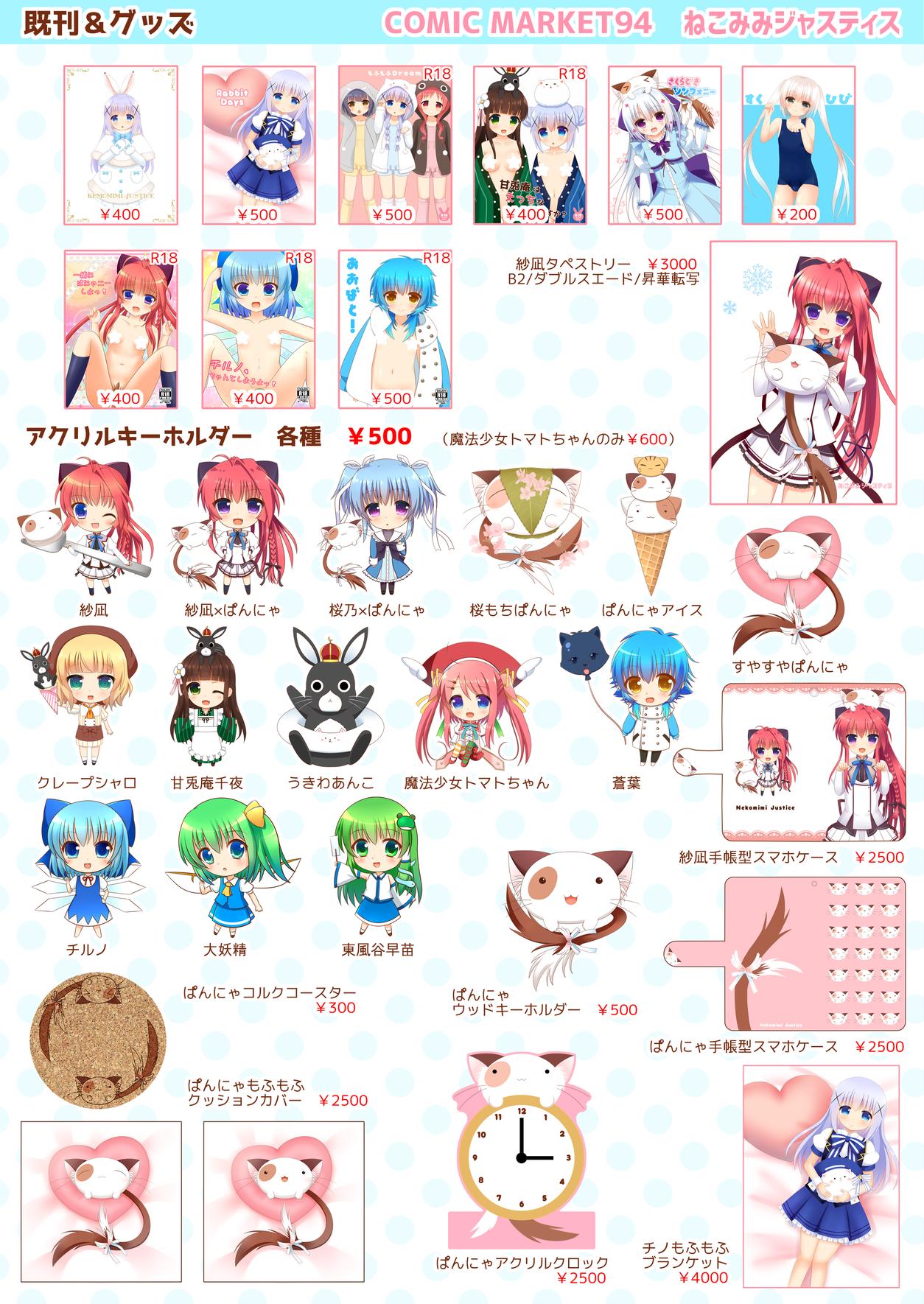 C94_oshinagaki_kikan.png