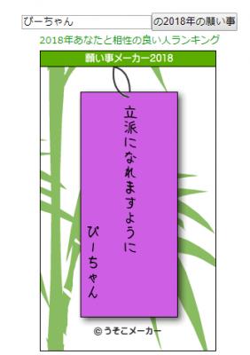 願い事メーカー@ぴーちゃん