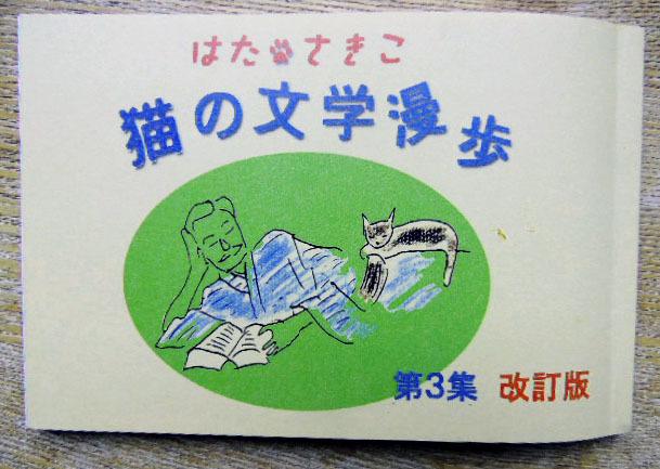 文学漫歩 初版