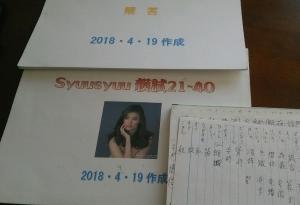 180827_syuusyuu模試