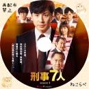 刑事7人 season4 ラベルbd