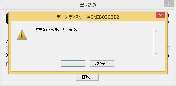 20180415_nestsspaceblog_CyberLink_Power2Go_error_0xeb020be2