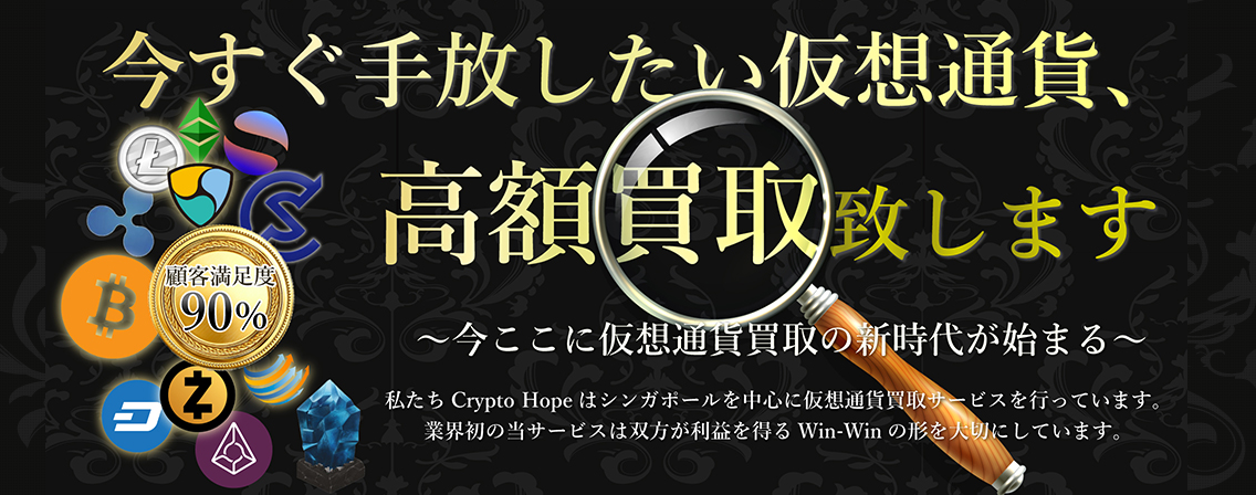 【crypto hope】仮想通貨の高額買取
