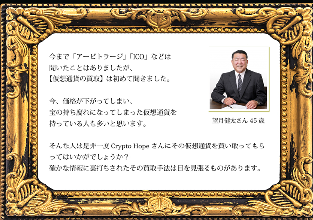 【crypto hope】仮想通貨の高額買2