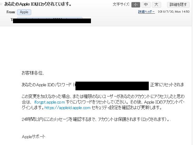noreply@youtubecomあなたのApple IDはロックされています