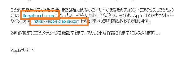 noreply@youtubecomあなたのApple IDはロックされています3