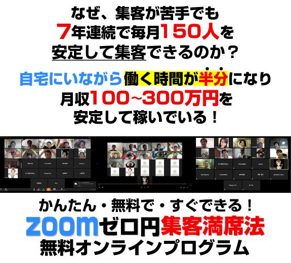 ZOOMゼロ円集客満席法(久家邦彦 )