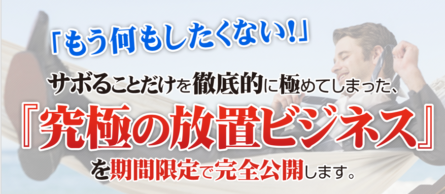草薙悠(究極の放置ビジネス)