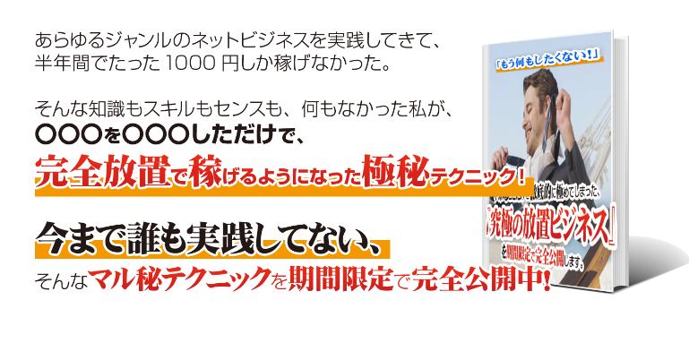 草薙悠(究極の放置ビジネス)2