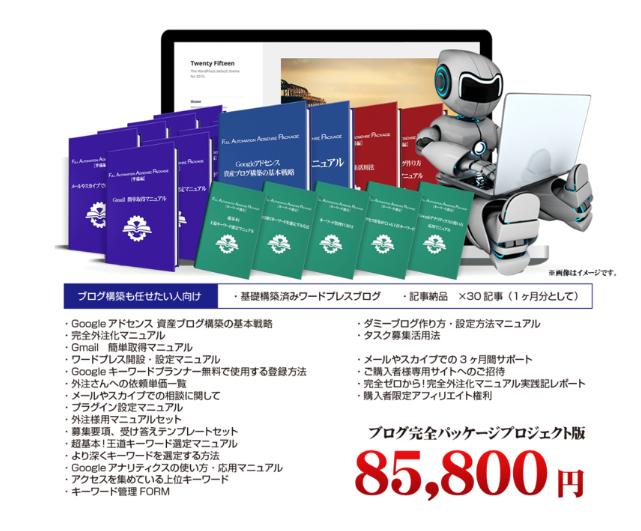「フルオートメーションアドセンスパッケージ」2