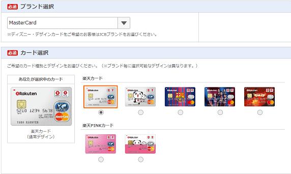 楽天カード申し込み方法1