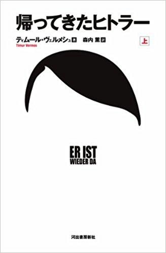 ヒトラー本
