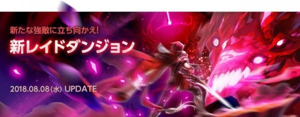 基本無料のベルトアクションRPG『エルソード』 バニミール地域に新レイドダンジョン3種を実装…!!