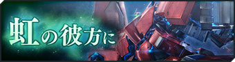 ブラウザ戦略シミュレーションゲーム『ガンダムジオラマフロント』 リプレイド作戦「虹の彼方に」を発令…!!