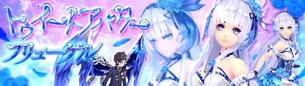 基本無料のアニメチックファンタジーオンラインゲーム『幻想神域』 本日より幻神「トゥイート」アバターが登場…!!
