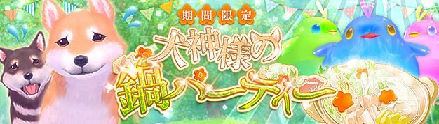基本無料のアニメチックファンタジーオンラインゲーム『幻想神域』 イベント「犬神様の鍋パーティー」開催決定…!!