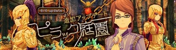 基本無料のアニメチックファンタジーオンラインゲーム『幻想神域』 次週6月6日に考古学ダンジョン「ピラック庭園」を追加…!!