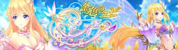 基本無料のアニメチックファンタジーオンラインゲーム『幻想神域』 幻神「シヴ」新登場…!!ギルド同士の対人戦「ギルドアリーナ」も実装♪