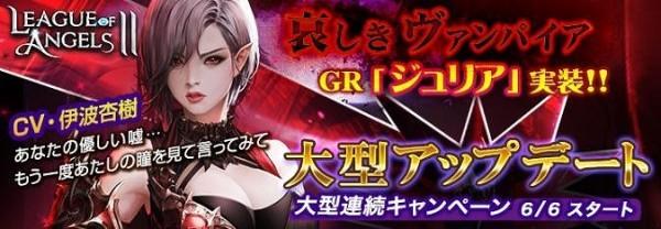 基本無料のブラウザダークファンタジーRPG『リーグオブエンジェル2』 GR英雄「ジュリア」を実装…!!