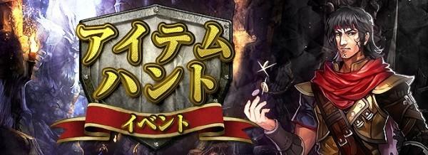 基本無料のネオクラシックオンラインMMORPG『ロードス島戦記オンライン』 様々なアイテムが手に入るスペシャルイベントを開始…!!