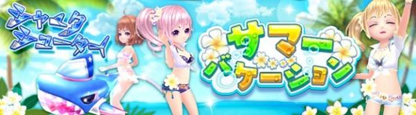基本無料のクロスジョブファンタジーMMORPG『星界神話』 夏にピッタリの涼しげな水着アバターが登場…!!