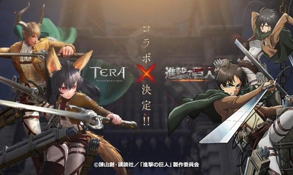 基本無料のファンタジーMMORPG『TERA』 5月2日よりアニメ「進撃の巨人」とのコラボ開催決定…!!