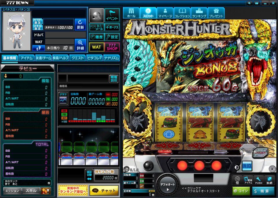 体験無料のパチンコ&スロットオンラインゲーム『777タウン.net』 人気のパチスロ機「モンスターハンター月下雷鳴」が登場したよ~!!!!