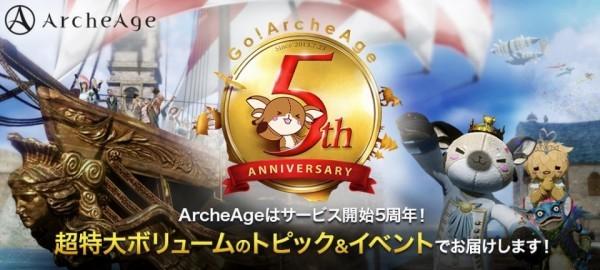 基本プレイ無料の自由系オンラインRPG『アーキエイジ』 Re:フレッシュサーバー盛況感謝イベントを開催したよ~!!!!