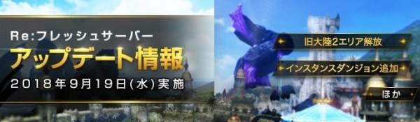 基本プレイ無料の自由系オンラインRPG『アーキエイジ』 9月19日にRE:フレッシュサーバーにて旧大陸の一部やダンジョンが開放されるアップデートを実施するよ~!!!!