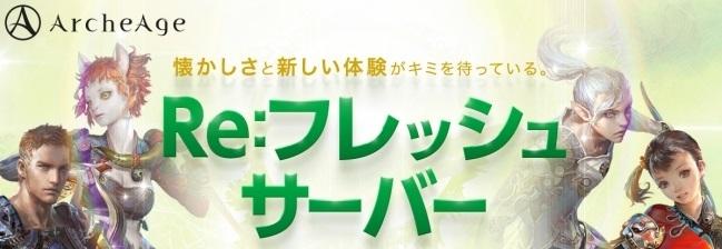 基本プレイ無料の自由系オンラインRPG『アーキエイジ』 Re:フレッシュサーバー2回目のアップデートを実施したよ~!!!!