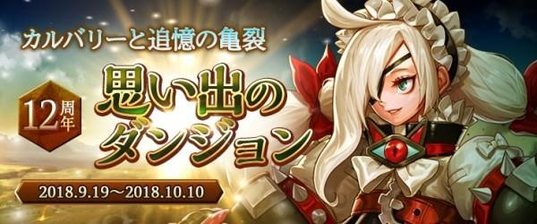 基本プレイ無料の爽快アクションオンラインゲーム『アラド戦記』 12周年イベントを新たに2種追加したよ~!!!!