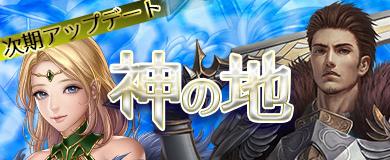 基本プレイ無料のブラウザハイファンタジーRPG『アステリアの伝説』 次期アップデート【神の地】を公開したよ~!!