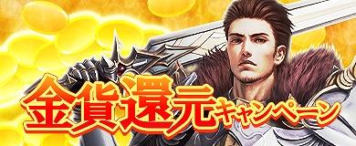 基本プレイ無料のブラウザハイファンタジーRPG『アステリアの伝説』 金貨還元キャンペーンを開催したよ~!!