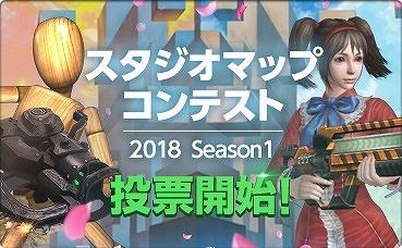 基本プレイ無料のオンラインゲーム『カウンターストライクオンライン』 スタジオマップコンテスト2018 season1のプレイヤー投票を開始したよ~!!