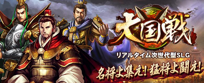 基本プレイ無料のブラウザ戦略シミュレーションゲーム 『大国戦』