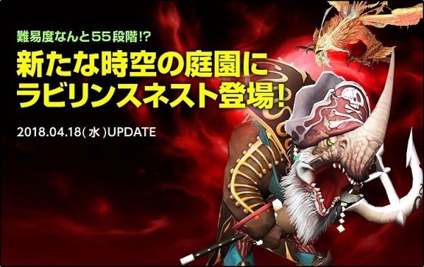 基本プレイ無料の爽快アクションRPG『ドラゴンネストR』 リニューアルされた時空の庭園に難易度55段階の新ネストダンジョン「ラビリンスネスト」を実装したよ~!!