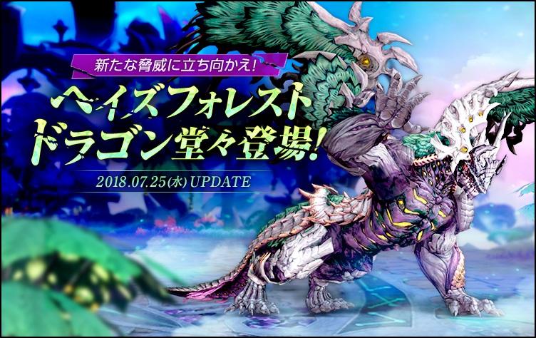基本プレイ無料の爽快アクションRPG『ドラゴンネストR』 新ダンジョン「ヘイズフォレストドラゴンネスト」を実装したよ~!!!!